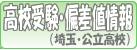 高校受験・偏差値情報(埼玉・公立高校)|埼玉で家庭教師、塾をお探しなら