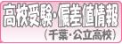 高校受験・偏差値情報(千葉・公立)